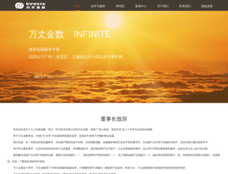 infinite.net.cn screenshot