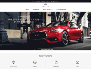 infiniti.co.kr screenshot