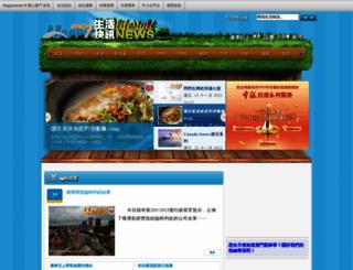 info.happymacao.com screenshot