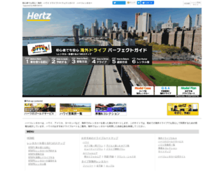 info.hertz-car.co.jp screenshot