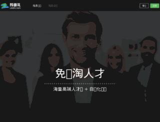 info.ijobhr.com screenshot