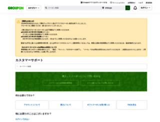 infoadmin.groupon.jp screenshot