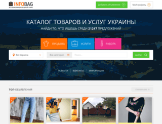 infobag.com.ua screenshot