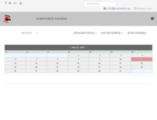infoevents.gr screenshot