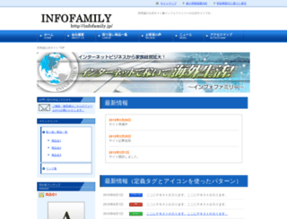 infofamily.jp screenshot