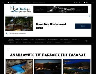 infomust.gr screenshot