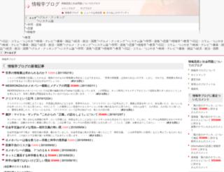 informatics.cocolog-nifty.com screenshot