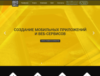 infoshell.ru screenshot