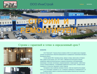 injstroj.ru screenshot