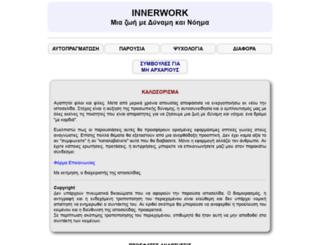 innerwork.gr screenshot