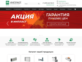 inplast.ru screenshot