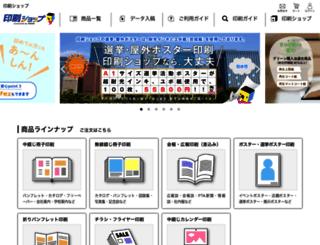 insatsushop.jp screenshot