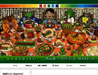 insectcuisine.jp screenshot