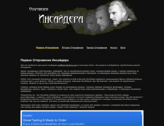 insiderrevelations.ru screenshot