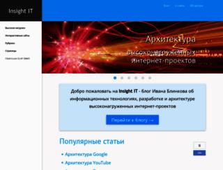 insight-it.ru screenshot