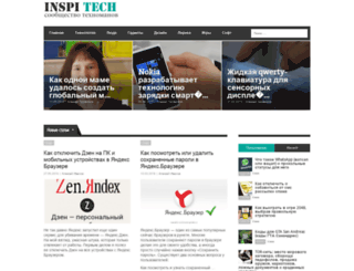 inspitech.ru screenshot