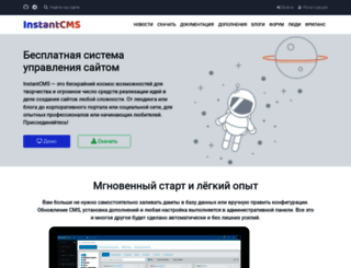 instantcms.ru screenshot