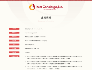 inter-concierge.net screenshot