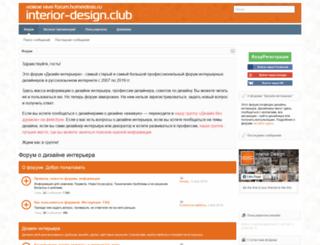 interior-design.club screenshot