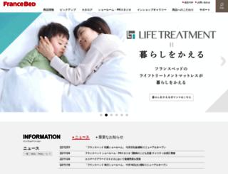 interior.francebed.co.jp screenshot