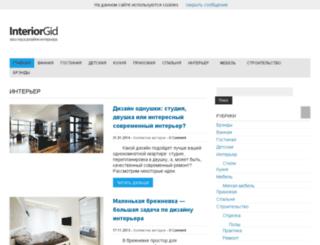 interiorgid.ru screenshot