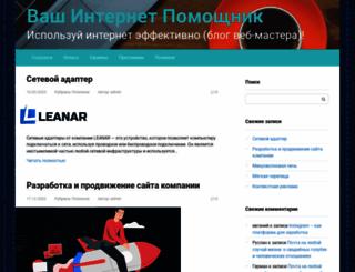 internet4runet.ru screenshot