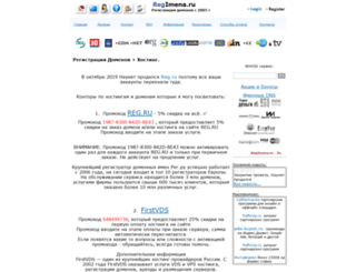 internetreg.ru screenshot