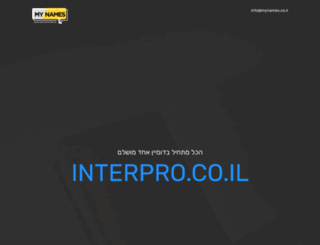 interpro.co.il screenshot