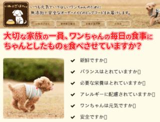 inunogohan.jp screenshot