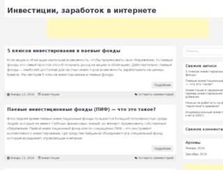 inversmentguidebook.ru screenshot