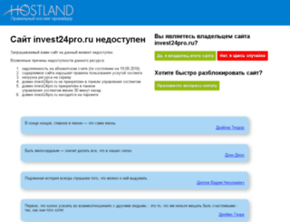 invest24pro.ru screenshot