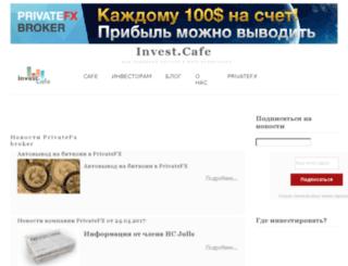 investcafe.pro screenshot