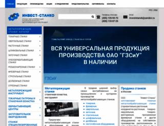 investstanok.ru screenshot