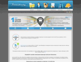 invoicepro.bg screenshot