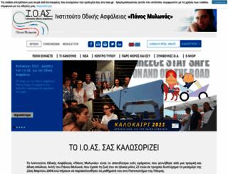 ioas.gr screenshot