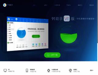 ios.soupingguo.com screenshot