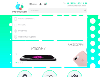 ipad-iphone.su screenshot