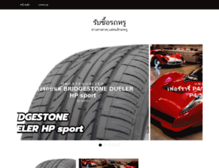 ipadtm.com screenshot