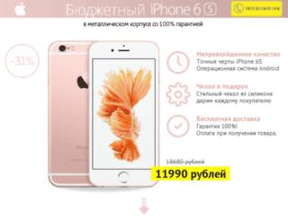 iphone-6s.neapple.ru screenshot