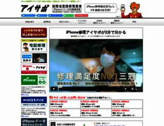 iphone-support.jp screenshot