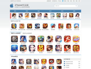 iphone.gamedog.cn screenshot