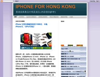 iphone4hongkong.com screenshot