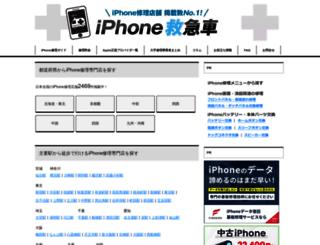 iphone99navi.com screenshot