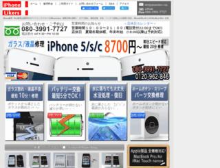 iphonelikers.com screenshot