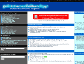 iprcustoms.com screenshot