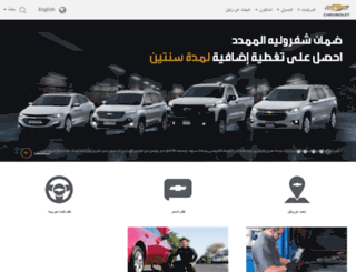 iq-ar.chevroletarabia.com screenshot