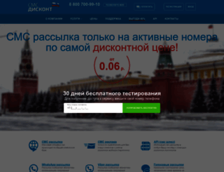 iqsms.ru screenshot