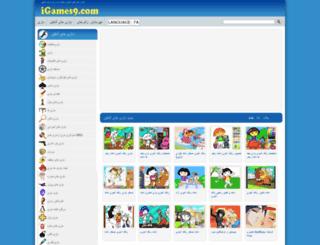 ir.igames9.com screenshot