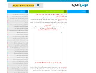 iran-bazar.niloblog.com screenshot
