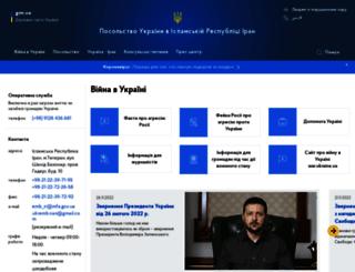 iran.mfa.gov.ua screenshot